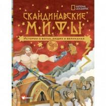 Скандинавские мифы. Истории...