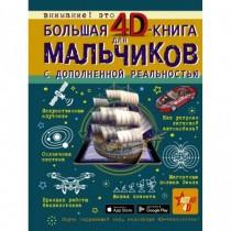 Большая 4D-книга для...