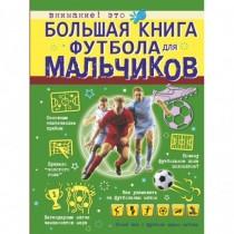Большая книга футбола для...