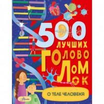 500 лучших головоломок о...