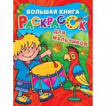Большая книга раскрасок для...