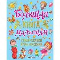 Большая книга малышам....