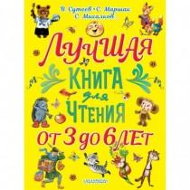 Лучшая книга для чтения. От...