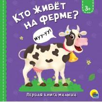 Кто живёт на ферме?