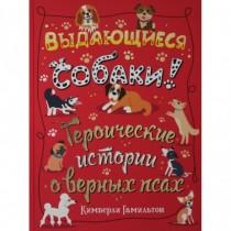 Выдающиеся собаки non-fiction