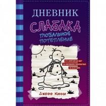 Дневник слабака-13....