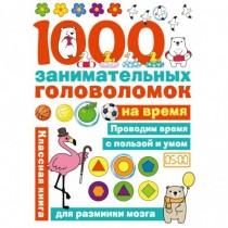 1000 головоломок на время