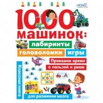 1000 машинок: лабиринты,...
