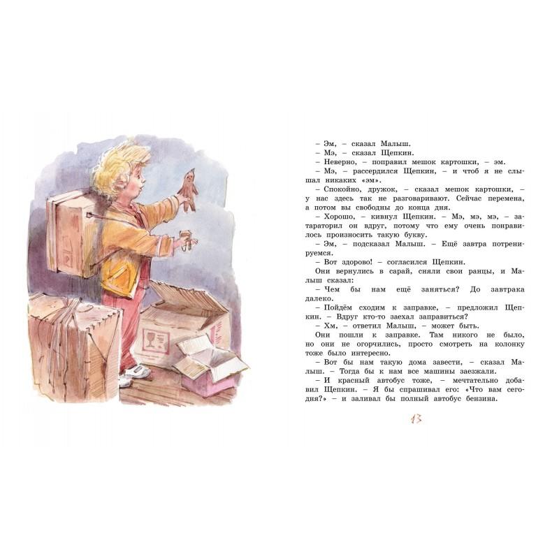 Эно Рауд: Муфта, Полботинка и Моховая Борода (1 и 2 части)