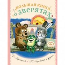 Большая книга о зверятах....