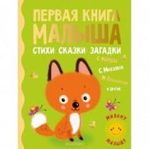 Первая книга малыша. Стихи,...