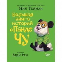 Большая книга историй о...