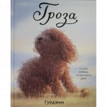 Гроза.История собаки,...