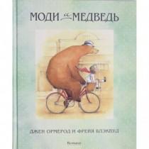 Моди и медведь