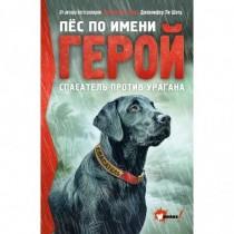 Пёс по имени Герой....