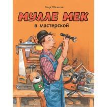 Мулле Мек в мастерской