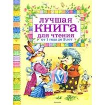 Лучшая книга для чтения от...
