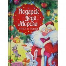 Подарок Деда Мороза. Стихи...