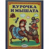 Курочка и мышата. Русская...