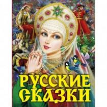 Русские сказки Царевна