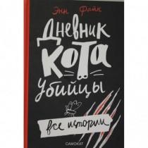 Дневник кота-убийцы. Все...