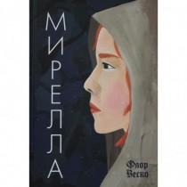 Мирелла