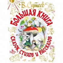 В. Сутеев. Большая книга...