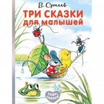 Три сказки для малышей