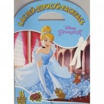 """Наклей, дорисуй и раскрась N НДР 1806 """"Принцесса Disney"""""""