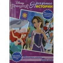 Нескучные истории Принцесса...