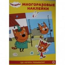 """МН 2008 """"Три Кота.Где..."""