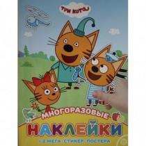 """МНП 2006 """"Три Кота""""."""