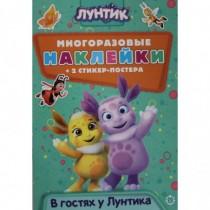 """МНСП 2006 """"Лунтик.В гостях..."""
