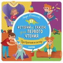 copy of 17 историй и сказок...