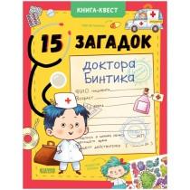 Книга-квест. 15 загадок...