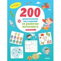 200 увлекательных игр и...
