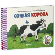 Книжки-картонки. Сонная корова