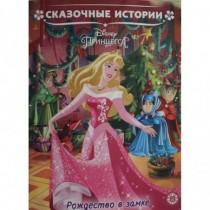 Сказочные истории Рождество...