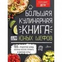 Большая кулинарная книга...
