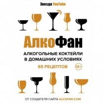 Алкогольные коктейли в...