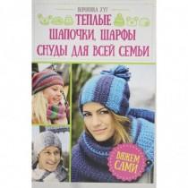 Теплые шапочки, шарфы,...