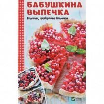 Бабушкина выпечка. Рецепты,...