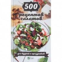 500 рецептов салатов для...