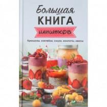 Большая книга напитков....