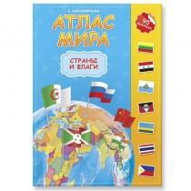 Страны и флаги. Атлас мира...