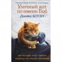 .Уличный кот по имени Боб
