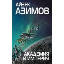 Айзек Азимов: Академия и...