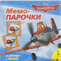 Disney. Самолеты. Мемо-парочки
