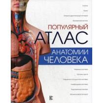 Популярный атлас анатомии...