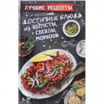 Доступные блюда из капусты,...